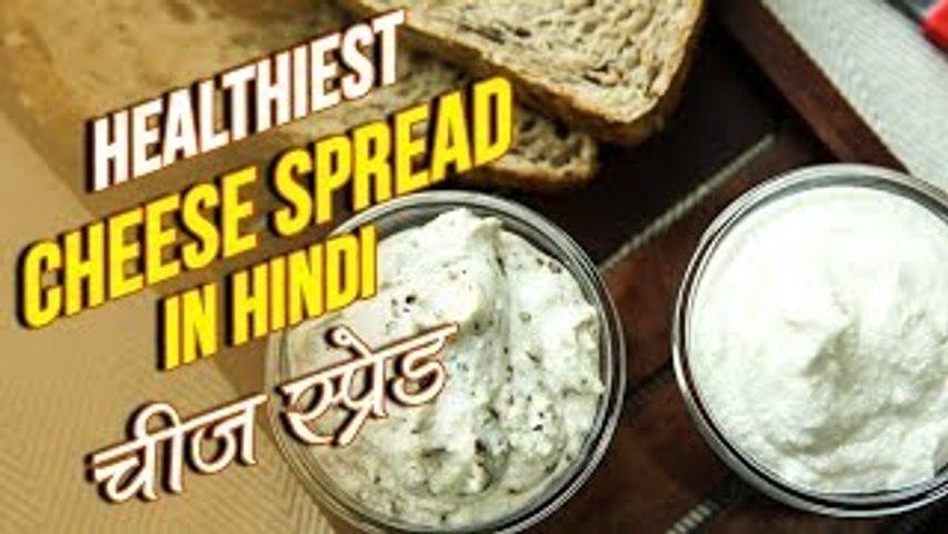 Healthy Cheese Spread   Cheese Spread Recipe In Hindi   चीज़ स्प्रेड   Healthy Food   Nupur Sampat