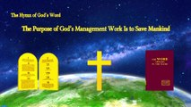 """A Hymn of God's Word """"The Purpose of God's Management Work Is to Save Mankind""""   The Church of Almighty God"""