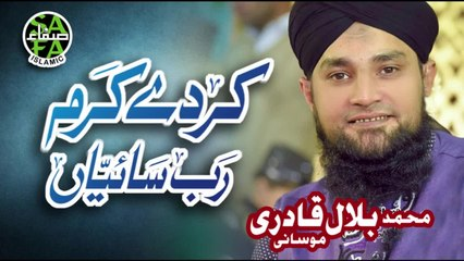 Bilal Qadri - Karde Karam Rab Saiyan - Safa Islamic 2018