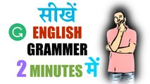 Grammerly | Grammer  सीखें | Learn English | Learn Grammer - in Minutes !!