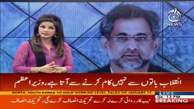 PM Abbasi says Pakistan has great potential in shale sector | Aaj News