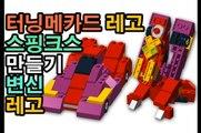 터닝메카드 48화 등장 나백작 장난감 변신 레고 만들기 # Toys LEGO 풀HD 예고편 나아갈 길 (Turning Mecard EP48 preview) 등장 토이그림