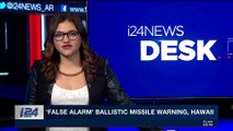 i24NEWS DESK | 'False alarm' ballistic missile warning, Hawaii | Saturday, January 13th 2018