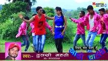 Khiladi khiladi khiladi Khortha Hindi tadka (Singer-Tulsi Mahato) Misty Priya