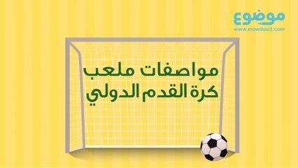 اقتراح نادي رياضي سوريكينمو بحث عن قوانين كرة القدم Comertinsaat Com