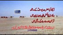Hazrat Essa Issa A S  IN URDU ISLAMIC MOVIE_1 - video