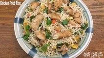Chicken Fried Rice | Hotel style Chicken Fried Rice | Chinese Chicken fried rice | how to make hotel style Chicken