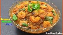 Prawn Masala Curry | Spicy Masala Prawns | Kadai Prawns | Shrimp Recipe | Pranithas Kitchen
