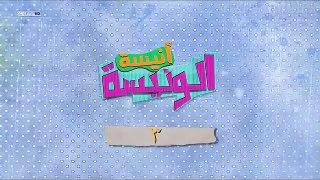 مسلسل انيسة الونيسة الحلقة 3 HD