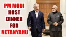 PM Modi host dinner in the honour of Israeli PM Netanyahu, Watch Video | Oneindia News