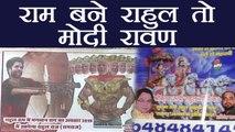 Rahul Gandhi के Amethi दौरे पर लगे विवादित posters | Rahul राम तो रावण बने PM Modi । वनइंडिया हिंदी