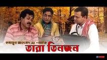 Bangla Comedy Drama _Tara Tin Jon _ Bangla Natok _ Humayun Ahmed