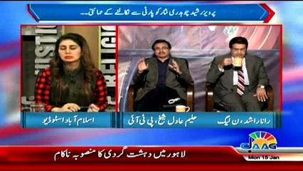 View Point with Mishal Bukhari - 15th January 2018