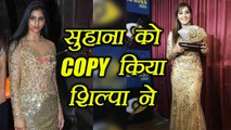 Suhana Khan की ड्रेस COPY की Bigg Boss 11 winner Shilpa Shinde ने, शिल्पा का गोल्डन गाउन |Boldsky