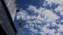君と歩いた道  浜田省吾