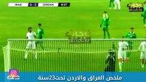ملخص مباراة العراق والاردن تحت 23 سنة| نهائيات اسيا تحت 23 سنة العراق والاردن