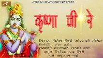 Shree Krishna Bhajans | Krishna Ji Re - Audio Bhajan | Mp3 New Song | Dinesh Giri Goswami Jerol | Rajasthani Devotional Song | Marwadi Desi Old Bhajan | Veena Bhajans
