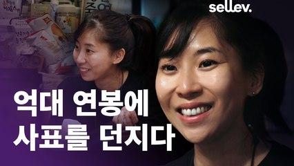 기업가 김슬아 / 억대 연봉에 사표를 던지다.