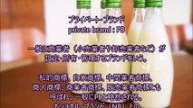 プライベート・ブランド~JDPアセットマネジメント資産管理用語集