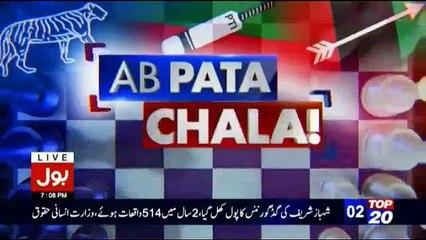 Ab Pata Chala - 19th January 2018
