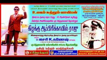 T M Soundararajan Legend GOLDEN VOICE IN THE WORLD BY THIRAVIDASELVAN  VOL  103  MGR  101th Birthday Celebrations