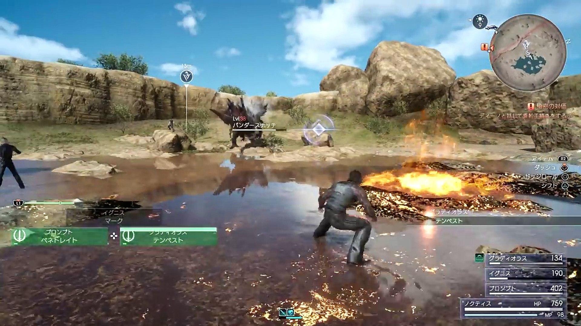 FINAL FANTASY XV - Bandersnatch Boss Fight l Level 10 Vs. Level 38 Boss