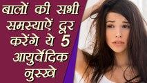 बालों के लिए आयुर्वेदिक नुस्खे | 5 ayurvedic remedies for all  hair problem | Boldsky