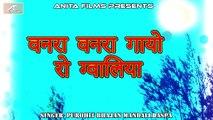 कृष्णा भजन -  वनरा वनरा गायो रो ग्वालिया | Audio - Mp3 | Rajasthani Desi Bhajan | Marwadi Songs | Anita Films Latest Hits Bhajans | Purohit Bhajan Mandali Daspa