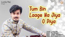 Lucky Raj - Tum Bin Laage Na Jiya Karaoke With Lyrics - Music : Raj Mahajan