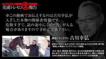 美浦の地獄耳:古川幸弘【美浦トレセン生報告】20130601