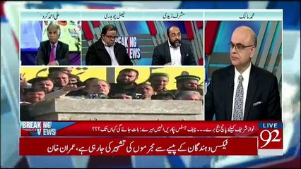 Breaking Views With Malick - 20th January 2018
