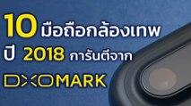 10 มือถือกล้องสวย กล้องเทพ ปี 2018 การันตีจาก DxOMark