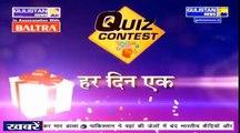 Baltra Gulistan News Quiz Contest || Gulistan News