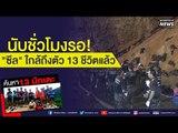 ใกล้ถึงตัว 13 ชีวิต ติดในถ้ำหลวง #ทีมหมูป่า   l บรรจงชงข่าว  l 2 ก.ค. 61
