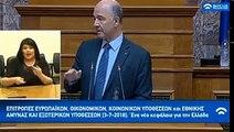 Πιέρ Μοσκοβισί στην Βουλή Και το ξαναλέω δημόσια, δεν είναι τέταρτο μνημόνια, δεν είναι τέταρτο πρόγραμμα, δεν θα ξανάρθει η τροικα εδώ | Pierre Moscovici