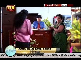 Uththama Purusha 03/07/2018 - 21
