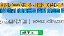토토사이트 SPOLIVE.com