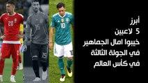 أبرز 5 لاعبين خيبوا امال الجماهير في الجولة الثالثة في كأس العالم