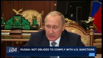 i24NEWS DESK | Russia: not obliged to comply with U.S. sanctions | Friday, January 26th 2018