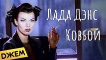 Лада Дэнс - Ковбой