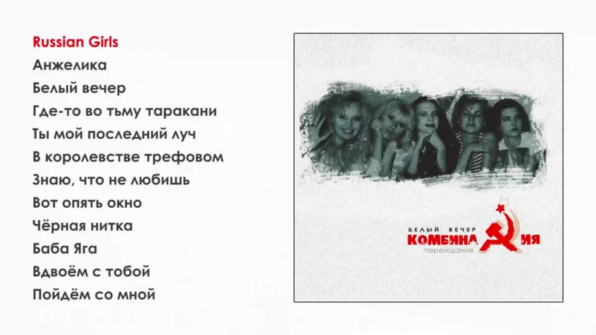 Комбинация - Белый вечер - official audio album