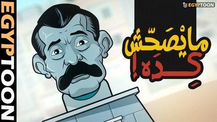 ميصحش كده _ تمثال أحمد التباع في أسوان