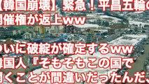 【韓国崩壊】緊急!平昌五輪の開催権が返上wwついに破綻が確定するww 韓国人『そもそもこの国で開くことが間違いだったんだ、、』