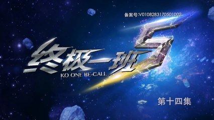 終極一班5 第14集 KO One Re Call Ep14