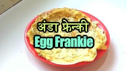 आसान और सरल अंडा फ्रेन्की | Egg Frankie (3 min) | Shudh Desi Kitchen
