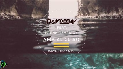 D&V Deejay Feat. Ελένη Τσαρίδου - Άμα Δε Σε Δω (Cover Trap Mix)