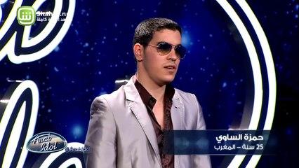 31.Arab Idol الموسم الرابع –  تجارب الاداء- حمزة الصاوي