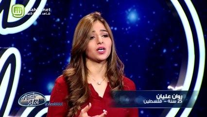 33.Arab Idolالموسم الرابع  – تجارب الاداء- روان عليان