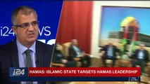 i24NEWS DESK | Hamas: Islamic State targets Hamas leadership | Monday, January 29th 2018