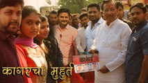Kagar   Muhurta   Rinku Rajguru In New Film   Sairat   Nagraj Manjule   Upcoming Marathi Movie